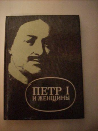 Е.Оларт. Пётр Первый и женщины.