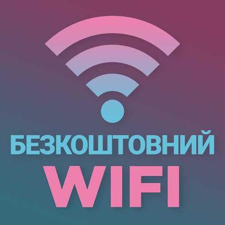 Послуга підключення безкоштовного WiFi вдома