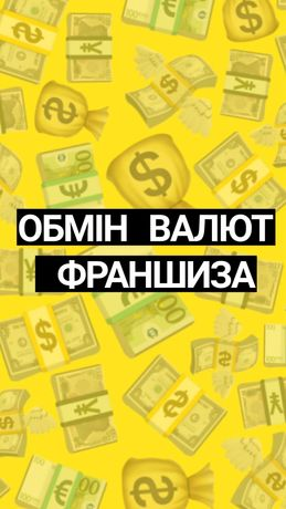 Обмін/Обмен валют Франшиза в Україні
