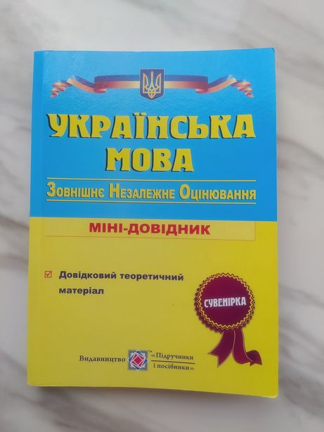 Українська мова ЗНО міні-довідник 2019