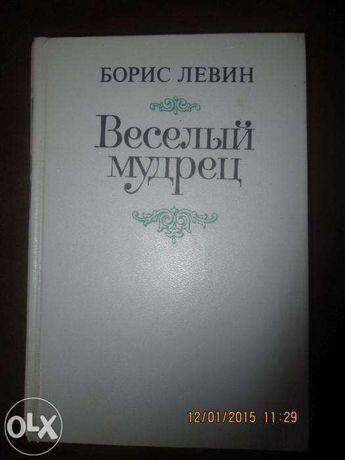 Борис Левин - Веселый мудрец, роман об И.П.Котляревском