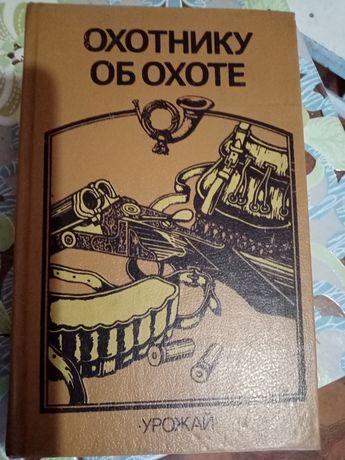 Продам справочник Охотнику об охоте.