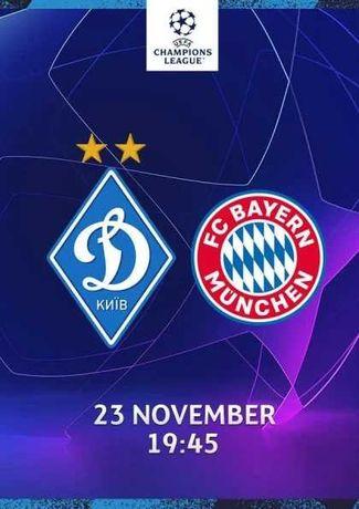 Продаю билеты на футбол Динамо-Бавария 23.11 VIP 71,31,33,73,49