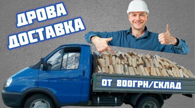 Продажа Дров!Акация,дуб,ясень,доставка,Николаев и область,грузчики