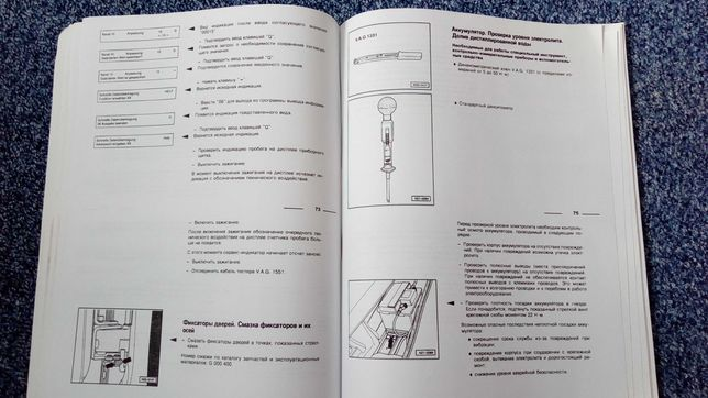 Руководство по техническому обслуживанию для автомобиля Passat