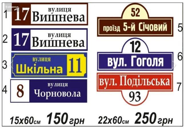 Таблички информационные,адресные,для кабинетов. Реклама на столбах.