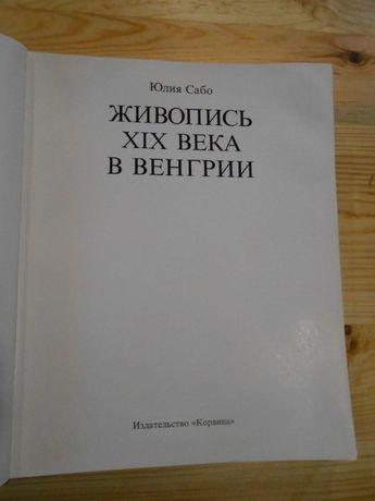 Юлия Сабо. Живопись XIX в. в Венгрии.