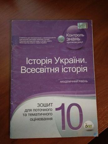 Історія України. Всесвітня історія. 10 клас