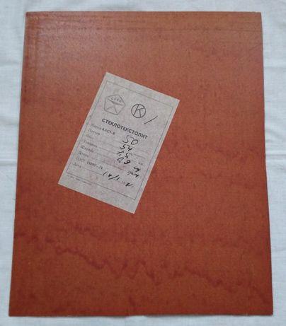 Текстолит листовой термостойкий, стеклотекстолит КАСТ-В, 37х29х0,15 см