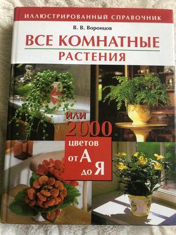 Справочник все про комнатные растения или 2000 цветов от а до я