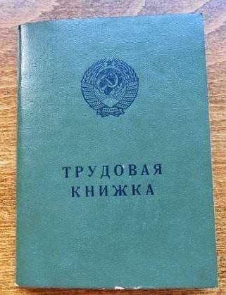 Трудовая книжка СССР, образца 1974 г
