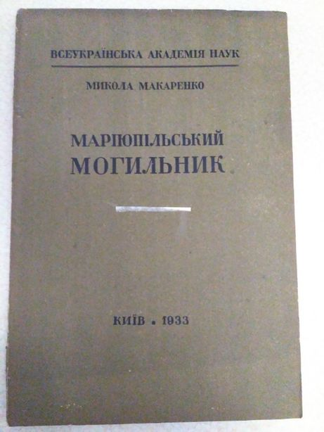 Маріюпільський могильник 1933 р. (М.Макаренко)