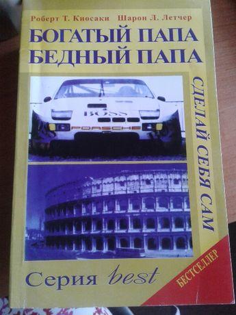 Книга Роберт Киосаки