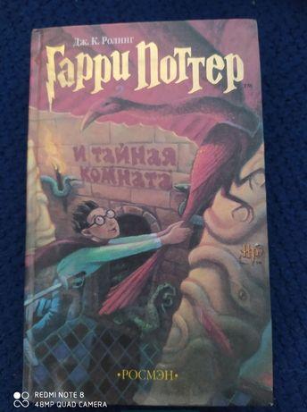 Две книги Гарри Поттера Философский камень и Тайная комната