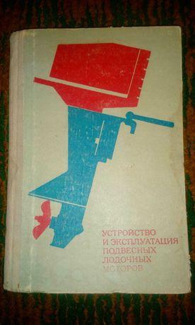 Жаров А.П. Устройство и эксплуатация подвесных лодочных моторов
