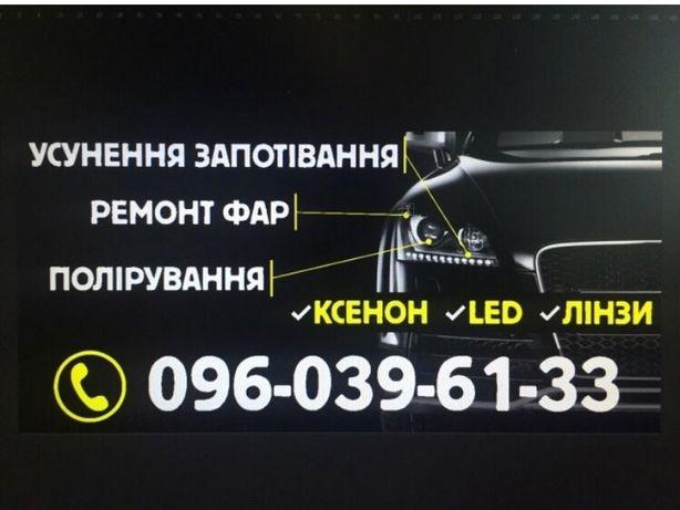 Ремонт фар, заміна, установка лінз, лед лампи led, ксенон, заміна скла