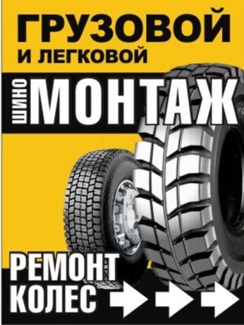 Услуги грузового и легкового шиномонтажа
