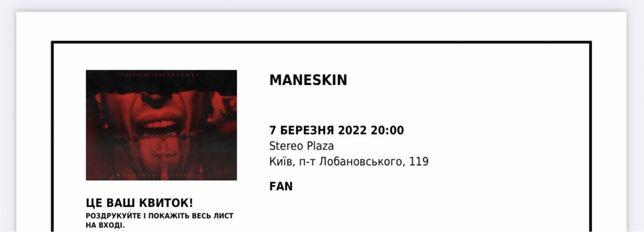 Билет Måneskin