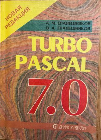 Программирование в среде Turbo Pascal 7.0. Епанешников А. М.