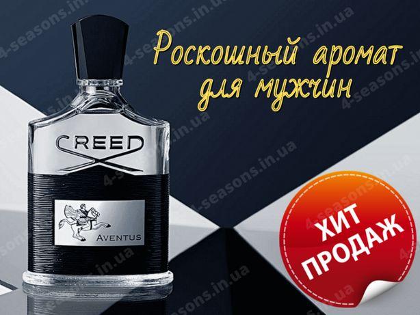 Мужская туалетная вода Creed Aventus, мужские духи 120 мл подарок мужу