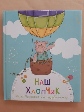 Наш хлопчик. Книга для записей первого года жизни ребенка.