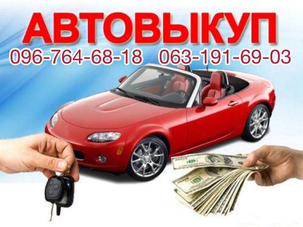 Автовикуп!Тернопіль та область!Купимо Ваше авто,в будь-якому стані!