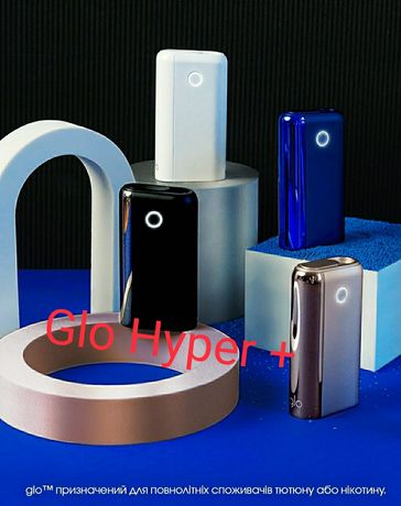 Оригінальні Glo Hyper+ GLO Pro один 170, два 300 грн