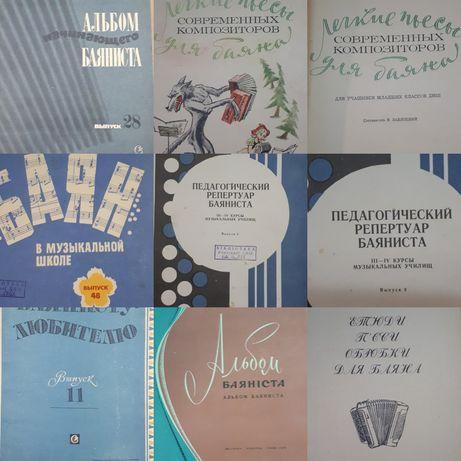 Ноты для баяна 20 сборников Альбом начинающего баяниста Выпуск-28 Баян
