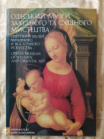 Книга альбом Одеський музей західного та східного мистецтва