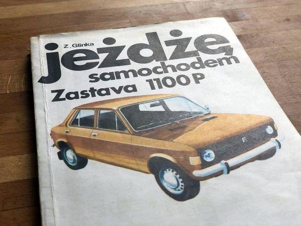 Jeżdżę samochodem Zastava 1100P   Z.Glinka wyd. I 1979