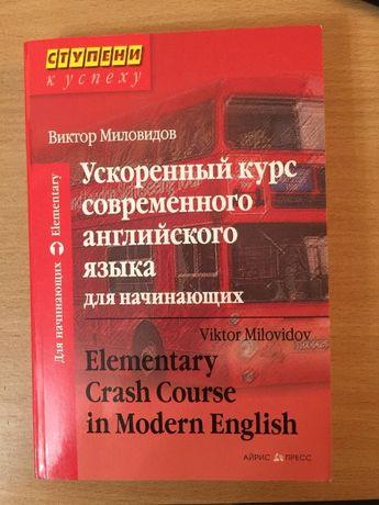Ускоренный курс современного английского языка для начинающих