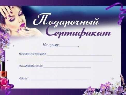 Подарок сертификат