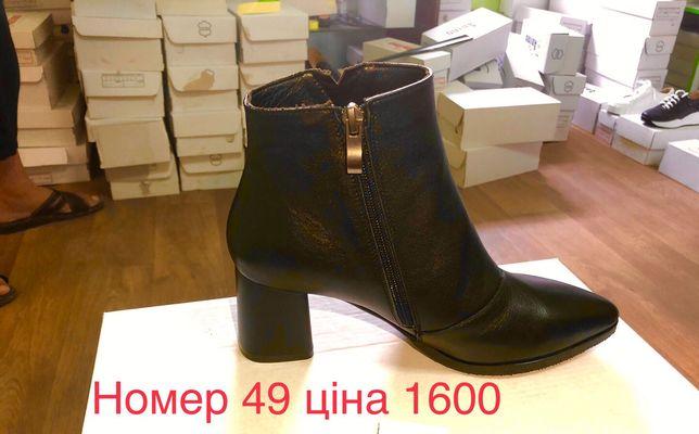 Чоловіче або жіноче взуття