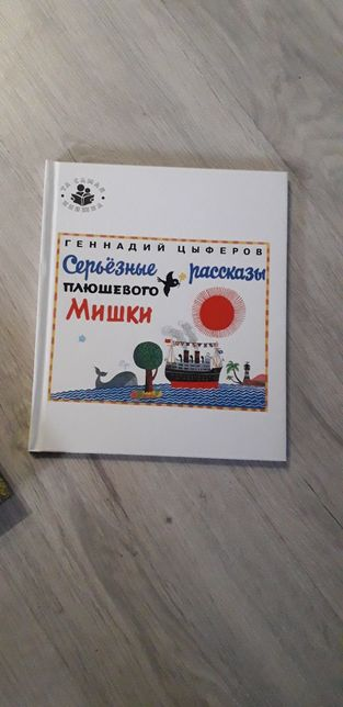 Цыферов Смешные рассказы плюшегого мишки. детские книги