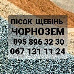 Доставка, щебень, песок, чорнозем, відсів, перегній