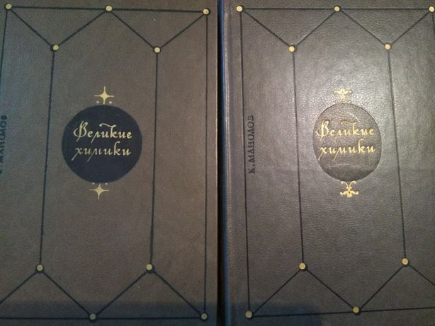 Книга Великие химики в двух томах. К. Манолов
