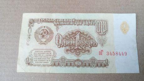 1 рубль 1961 год СССР
