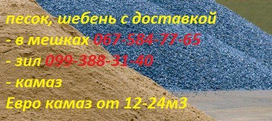 Песок безлюдовский мытый горный от мешка до зил, камаз