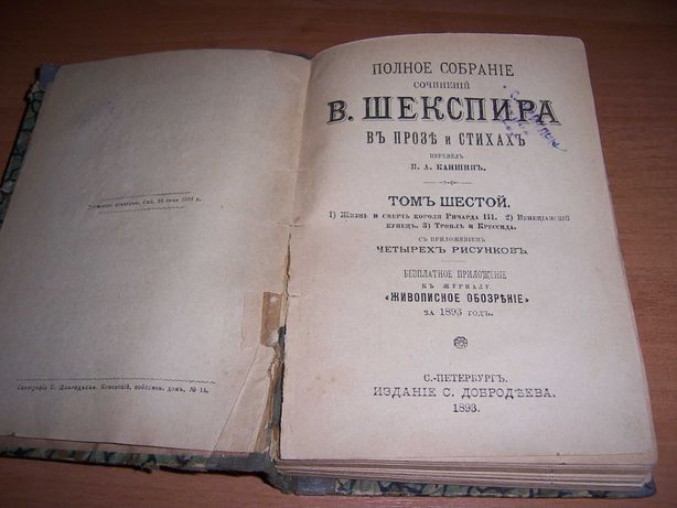 Книги XIX века религиозные
