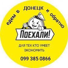 Киев-Донецк-Киев