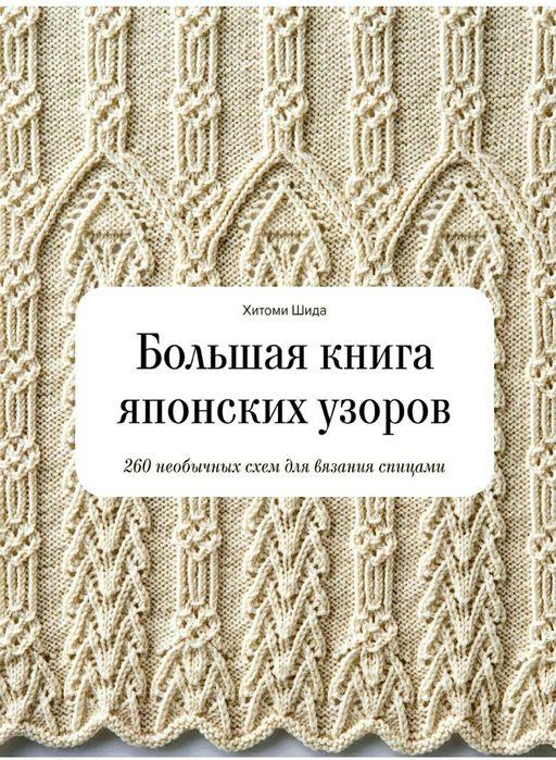 Большая книга японских узоров Киев - изображение 1