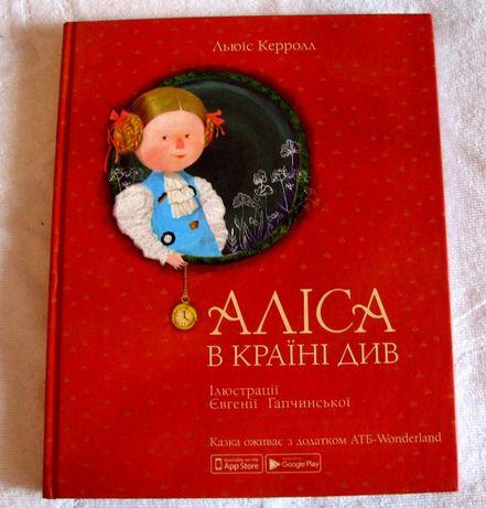 Дитяча книжка для читання