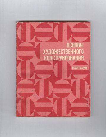 Основы художественного конструирования.