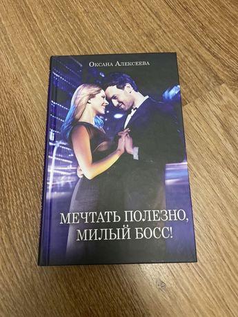 Книга «мечтать полезно, милый босс!» оксана алексеева