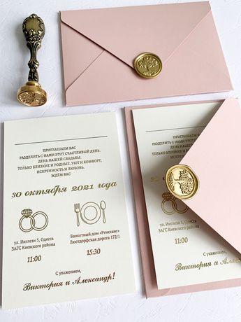 Запрошення на весілля, конверти, подарункові сертифікати