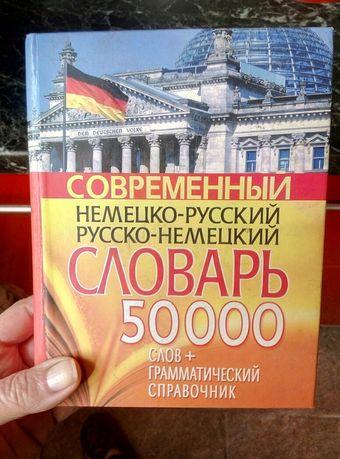 Словарь немецко-русский и русско-немецкий