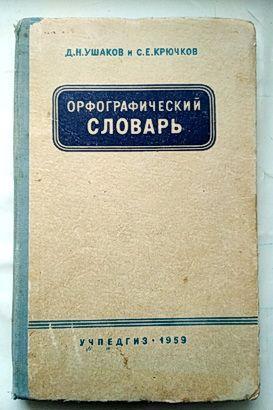 Орфографический словарь.Учпедгиз 1959г.