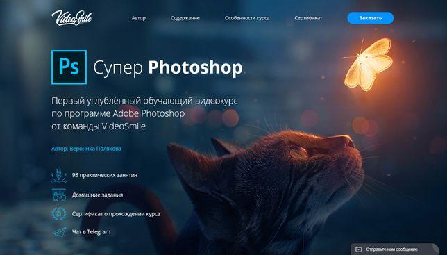 ВидеоКурс Супер Photoshop Первый углублённый видеокурс по фотошоп