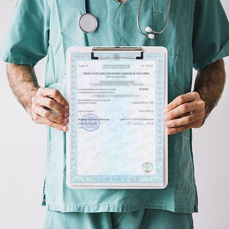 Лицензия на стоматологию / косметологию (Медицинская лицензия)