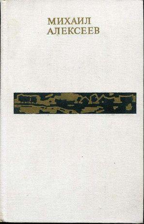 Продам собрание сочинений Михаила Алексеева в 2-х томах